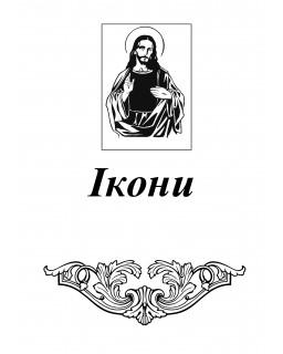 Ікони